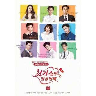 韓国ドラマ ファーストキスだけ7回目 DVD版 全8話 送料無料!おまけ付き!