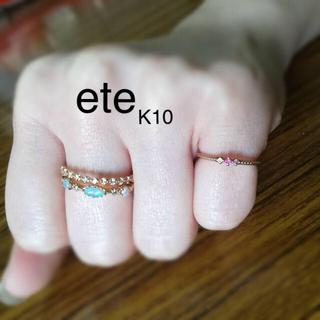 エテ(ete)の値下げ エテ ピンキーリング ルビー  K10 (リング(指輪))