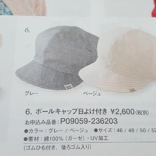 b74680f1d2514 コンビミニ(Combi mini)のコンビミニ 帽子 52㎝(帽子)