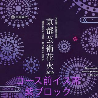 京都芸術花火 2019
