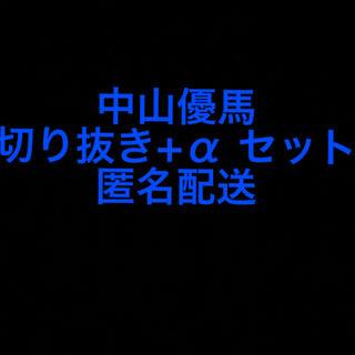 中山優馬w/B.I.Shadow - 中山優馬 切り抜き+サタジャニ+FC会員案内+案内紙セット