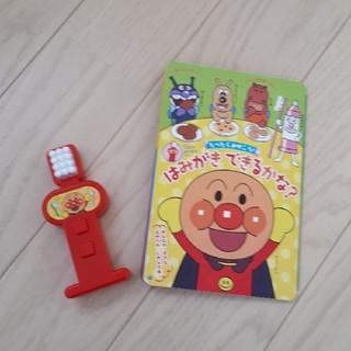 アンパンマン(アンパンマン)のアンパンマン歯磨き おもちゃ ※ミニブックつき(歯ブラシ/歯みがき用品)