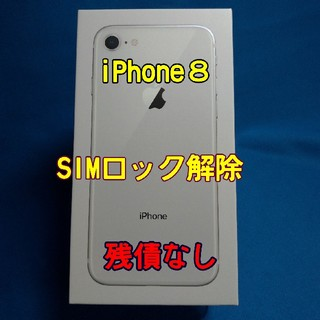 Softbank - iPhone8 64G Silver simロック解除 未使用 softbank