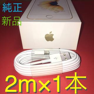 iPhone - 純正 充電ライトニングケーブル 2m 1本