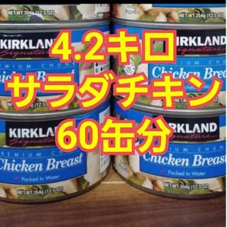 コストコ - ★在庫わずか★ お得! サラダチキン 缶詰   354g×12缶セット