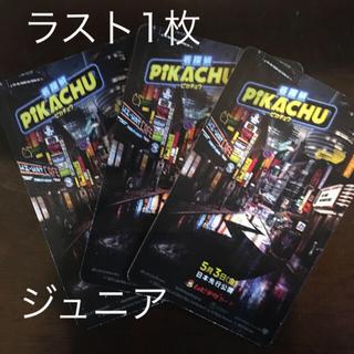 ポケモン - 名探偵ピカチュウ  ムビチケ  ジュニア