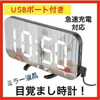 【送料無料】置き時計ミラー LED液晶 USB電源ポート付