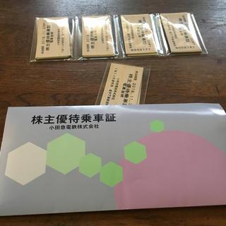 小田急 株主優待乗車証 46枚 バラ売り可能