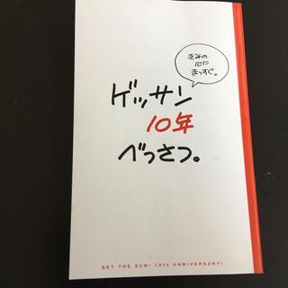 ショウガクカン(小学館)のゲッサン 2019年6月号別冊付録(漫画雑誌)