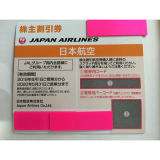 JAL(日本航空) - 日本航空JALの株主優待券 50%割引!