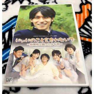 Johnny's - にぃにのことを忘れないで。24時間テレビ 錦戸亮 山田涼介