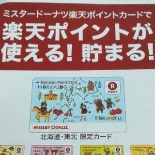 ラクテン(Rakuten)の激レア!楽天ポイントカードとミスドとのコラボカード【北海道・東北限定カード】(ショッピング)