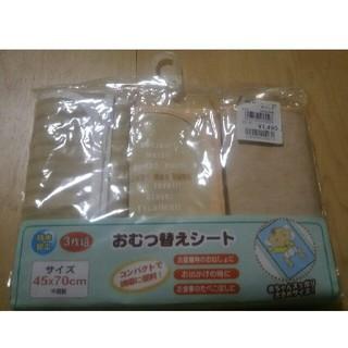 ニシマツヤ(西松屋)のおむつ替え防水シート 40×70cm 3枚組(おむつ替えマット)