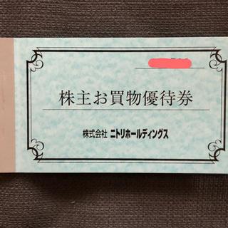ニトリ(ニトリ)のニトリ 株主優待券 5枚綴1冊(ショッピング)