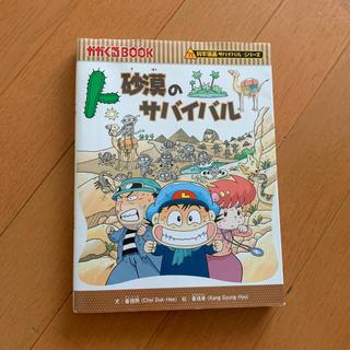 アサヒシンブンシュッパン(朝日新聞出版)の砂漠のサバイバル(少年漫画)