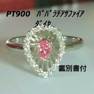 鑑別書付  PT900  パパラチア サファイア  ダイヤ リング(リング(指輪))
