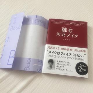 コウダンシャ(講談社)の読む河北メイク 新品(その他)