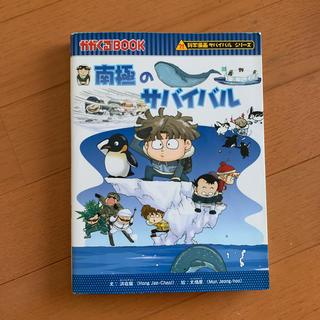 アサヒシンブンシュッパン(朝日新聞出版)の南極のサバイバル(少年漫画)