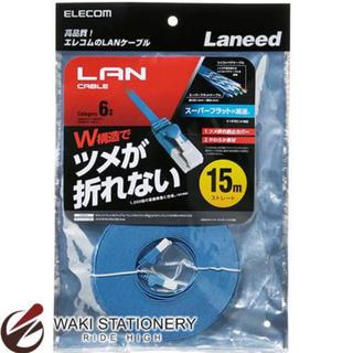 エレコム(ELECOM)のエレコム LANケーブル CAT6 フラット 15m  LD-GFT/BU150(PCパーツ)