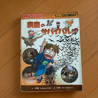 アサヒシンブンシュッパン(朝日新聞出版)の洞窟のサバイバル(少年漫画)