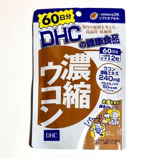 ディーエイチシー(DHC)のDHC 濃縮ウコン 60日分 (その他)