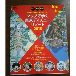 コウダンシャ(講談社)のディズニーリゾード ガイドブック(地図/旅行ガイド)