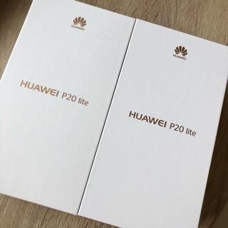 アンドロイド(ANDROID)のHUAWEI P20 lite ブラック&ブルー 2台セット(スマートフォン本体)