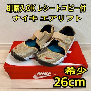 ナイキ(NIKE)の即購入OK 26cm ナイキ ウィメンズ エアリフト ゴールド 2(スニーカー)