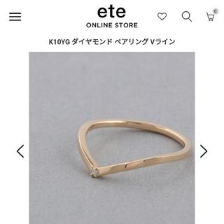 エテ(ete)のete /Vライン/ダイヤ/リング/K10(リング(指輪))