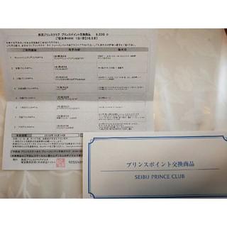 Prince - プリンスホテル☆宿泊券☆6000P☆サンシャインシティ他