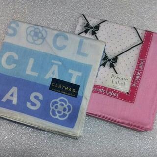 クレイサス(CLATHAS)のクレイサス&プライベートレーベル☆大判ハンカチ2枚セット(ハンカチ)