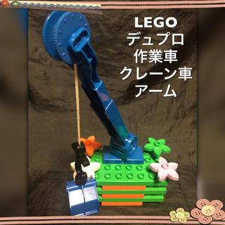 Lego - LEGO デュプロ 作業車 クレーン車 アームパーツ