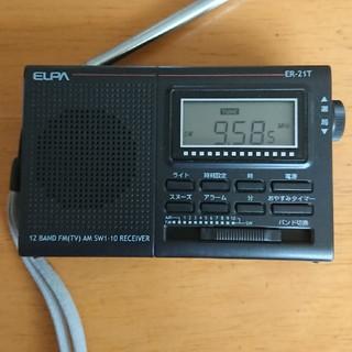 エルパ(ELPA)の12バンドラジオ(ラジオ)