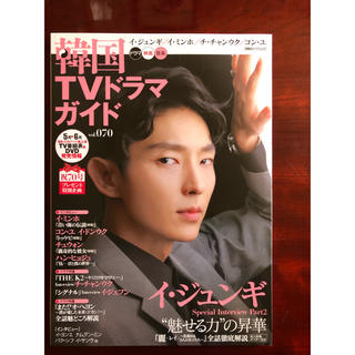 韓国TVドラマガイド vol.70 イ・ジュンギ チ・チャンウク