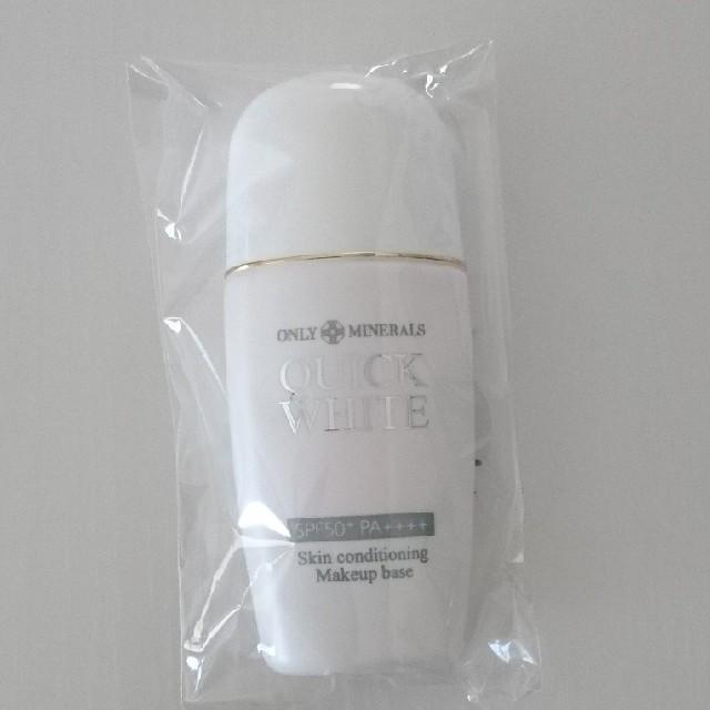 YA-MAN(ヤーマン)のオンリーミネラル ファンデーション クイックホワイト コスメ/美容のベースメイク/化粧品(化粧下地)の商品写真