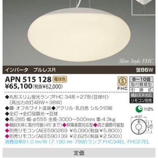 コイズミ(KOIZUMI)のコイズミ照明ペンダントライト 蛍光灯型(天井照明)