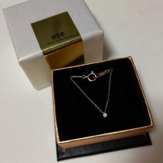 ete - ete /1粒プチダイヤ/ネックレス/K10/華奢
