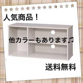 【アイリスオーヤマ 】カラーボックス TV台 AVボード ラック