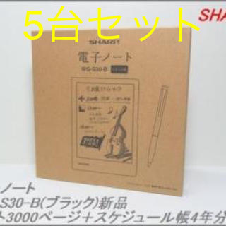 シャープ(SHARP)の新品 シャープ  電子ノート WG-S30(タブレット)