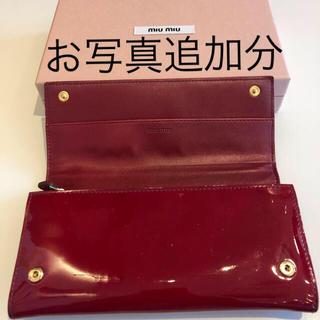 ミュウミュウ(miumiu)のお写真追加分❣️(財布)