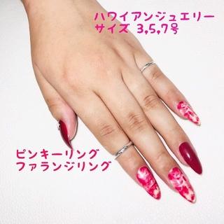 指が細く綺麗に見える ファランジリング ピンキーリング ハワイアンジュエリー(リング(指輪))