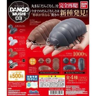 ダンゴムシ ガチャ(模型/プラモデル)