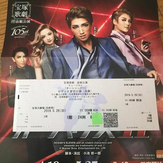 宝塚大劇場宙組オーシャンズ11 チケット