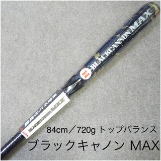 ZETT - ZETT 一般軟式用 ブラックキャノン MAX 84cm/720g 新品