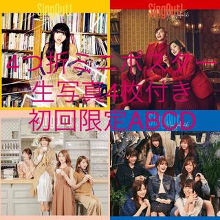 乃木坂46 - ミニポスター 生写真4枚付 乃木坂46 Sing Out 初回限定ABCDセット