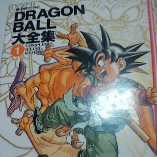 ドラゴンボール(ドラゴンボール)のドラゴンボール大全集1(少年漫画)