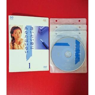 DVD 逢いたい時にあなたはいない 6巻セット 中山美穂 大鶴義丹 森脇健児