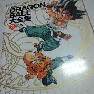 ドラゴンボール(ドラゴンボール)のドラゴンボール大全集2(少年漫画)