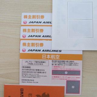 JAL(日本航空) - JAL 株主優待券3枚 2020年5月31日