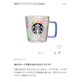 Starbucks Coffee - スターバックス プリズムマグ 2個